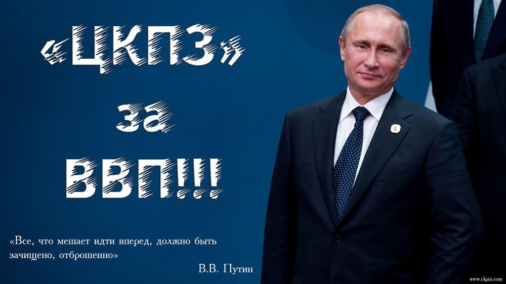 За Владимир Владимировича Путина.jpg