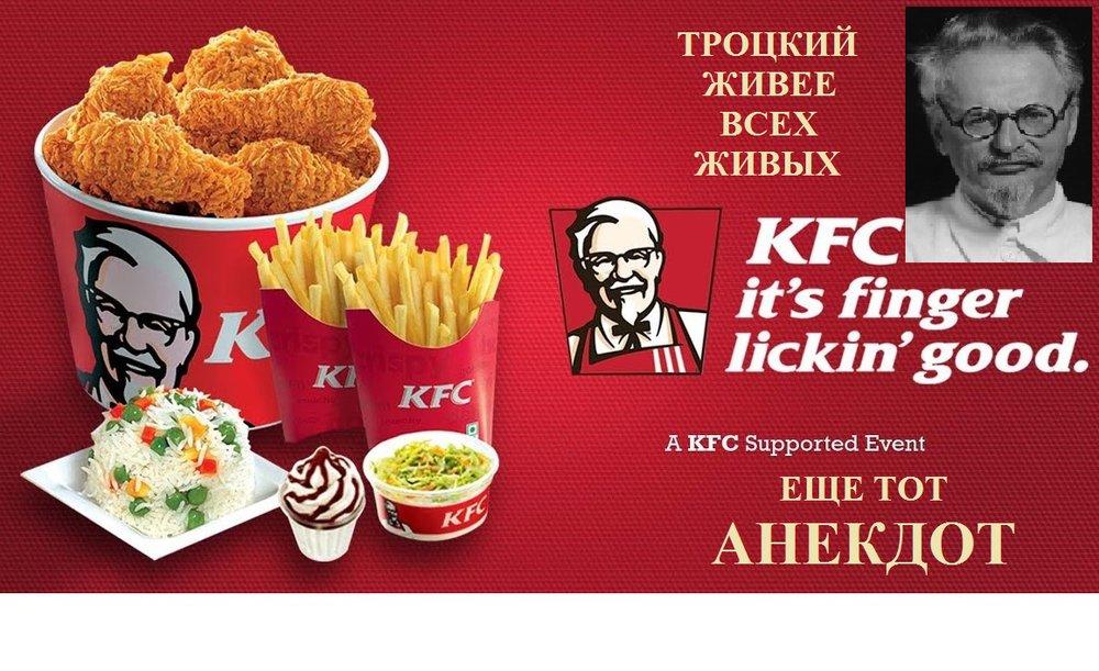 Троцкий_kfc-ОК.jpg