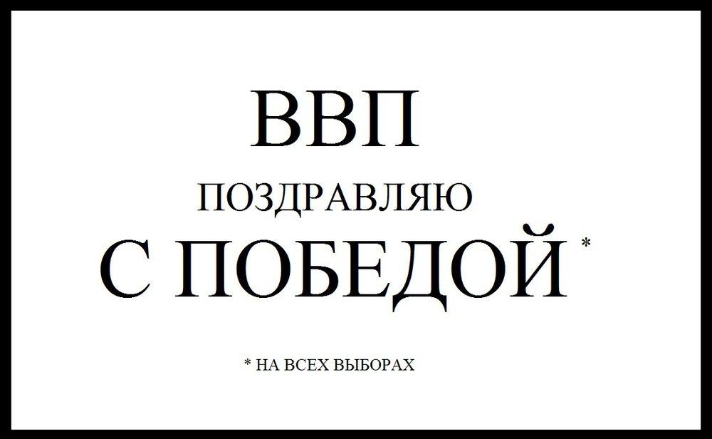 ВВП-С ПОБЕДОЙ-ОК.jpg