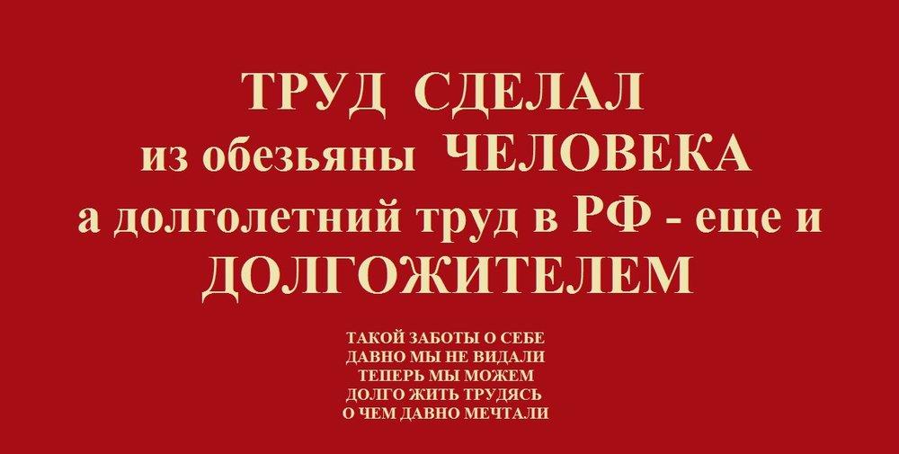 ТРУД.JPG