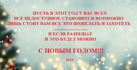 поздравление НГ-2019.png